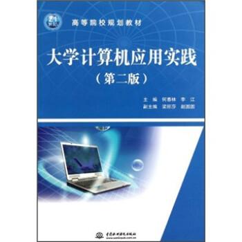 高等院校规划教材:大学计算机应用实践 试读