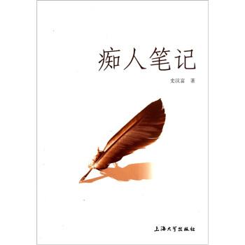 痴人笔记 PDF电子版