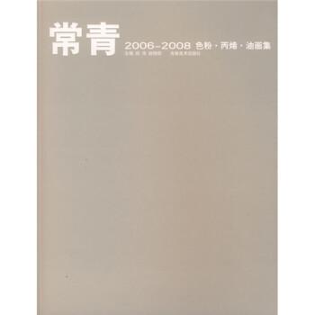 常青2006-2008色粉·丙烯·油画集 电子版下载