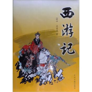 中国古典小说四大名著:西游记 电子书