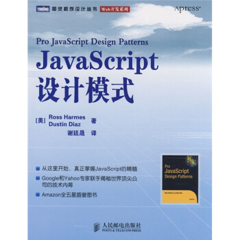 《JavaScript设计模式》