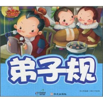 天才小夫子系列:弟子规 [3-6岁] 电子版