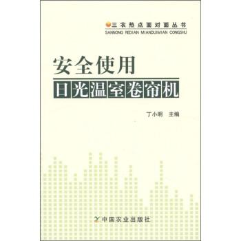 《三农热点面对面丛书:安全使用日光温室卷帘机》