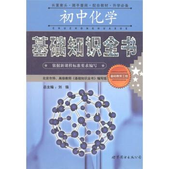 基础教育工程:初中化学基础知识全书 在线阅读