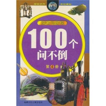 100个问不倒 [7-10岁] 在线阅读