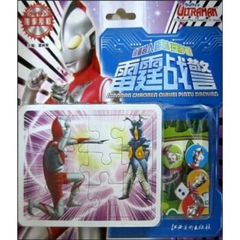 咸蛋超人趣味拼图大全:雷霆战警 [3-6岁] 在线下载