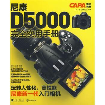 CAPA摄影教室:尼康D5000完全实用手册 电子书