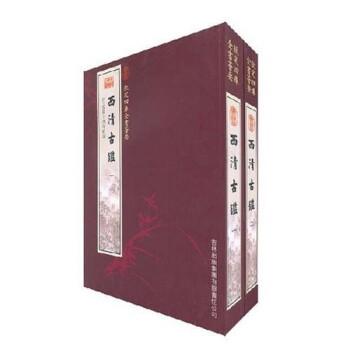 西清古鉴 PDF版下载
