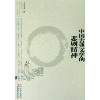 中国古典文学的悲剧精神 电?#24433;?#19979;载
