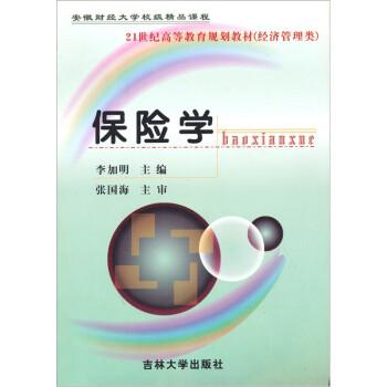 保险学 电子书下载