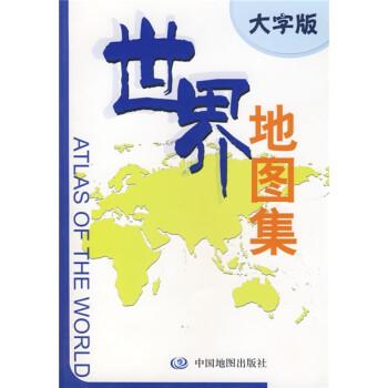 世界地图集 试读
