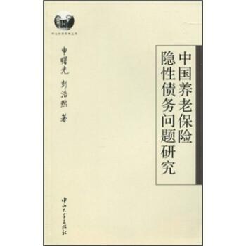 中国养老保险隐性债务问题研究 版