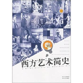 西方艺术简史 电子书下载