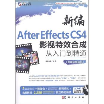 新编After Effects CS4影视特效合成从入门到精通 在线下载