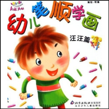 幼儿笔顺学画:汪汪篇 [3-6岁] PDF版