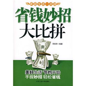 省钱妙招大比拼:家庭生活一点通 PDF版下载