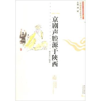 京剧声腔源于陕西 电子书