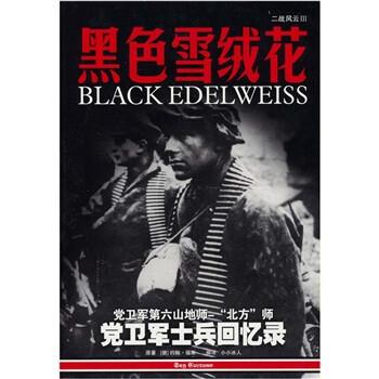 二战风云3:黑色雪绒花 试读