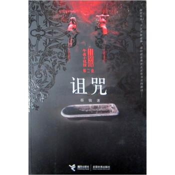 诅咒 PDF版