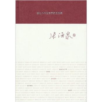 著名中年语言学家自选集:张涌泉卷 电子书