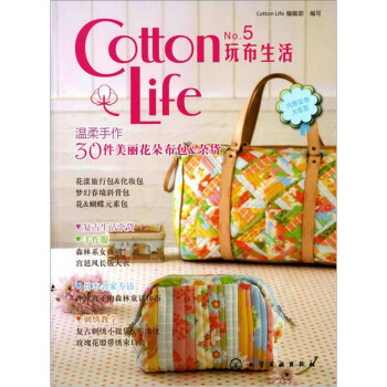 CottonLife玩布生活No.5 电子书下载