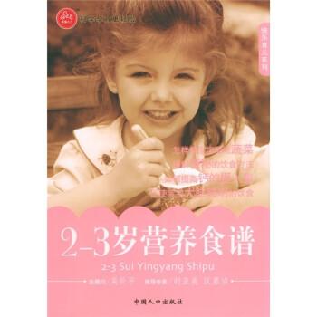 快乐育儿系列:2-3岁营养食谱 电子版下载