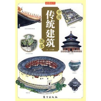 中国传统建筑图鉴 下载