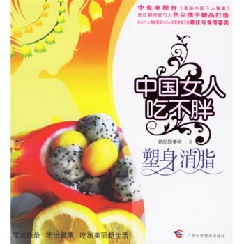 中国女人吃不胖:塑身消脂 PDF版下载