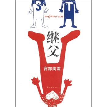 宫部美雪:继父  [Stepfather Step] 电子版下载