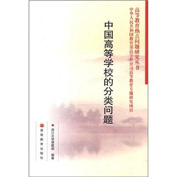 中国高等学校的分类问题 PDF版下载