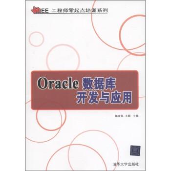 Java EE工程师零起点培训系列:Oracle数据库开发与应用 下载