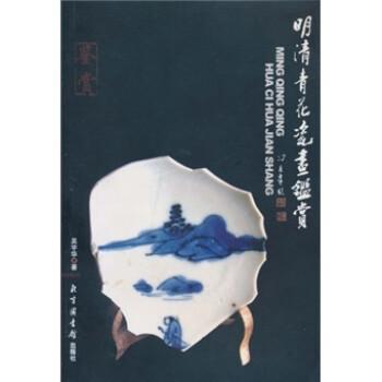 明清青花瓷画鉴赏 下载