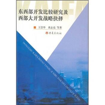 东西部开发比较研究及西部大开发战略抉择 电子版下载