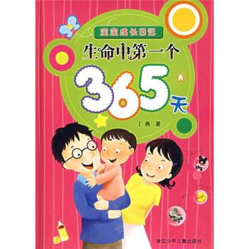 宝宝成长日记:生命中第一个365天 电子书