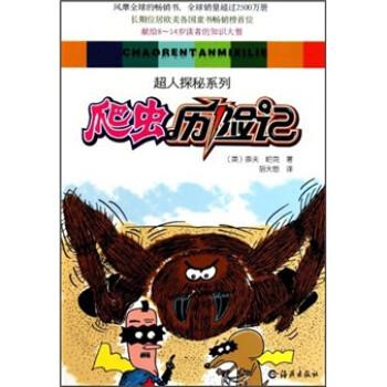 超人探秘系列:爬虫历险记 [3-6岁] 版