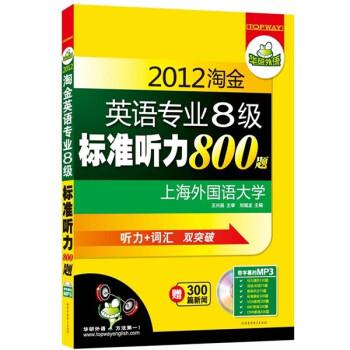 华研外语·2012淘金英语专业8级标准听力800题:听力+词汇双突破 电子书