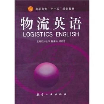 《高职高专十一五规划教材:物流英语》(刘桂