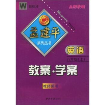 孟建平系列丛书·教案、学案:英语W 下载