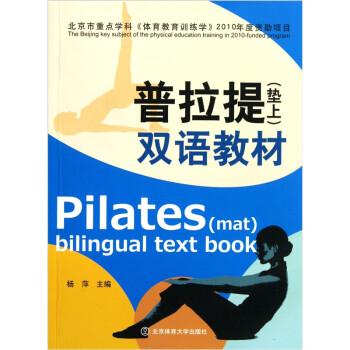 普拉提双语教材 电子版