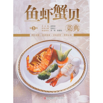 鱼虾蟹贝菜典 电子版