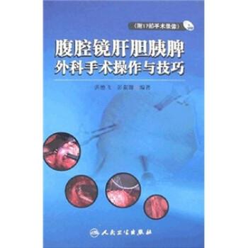 腹腔镜肝胆胰脾外科手术操作与技巧 下载