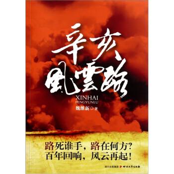 辛亥风云路 PDF版下载