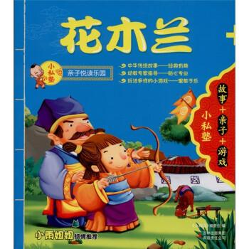 小私塾:花木兰+王冕学画 [3-6岁] 试读