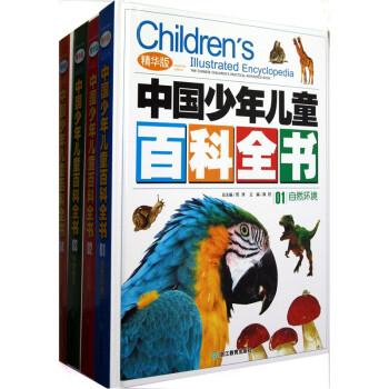 中国少年儿童百科全书 [11-14岁] 电子书