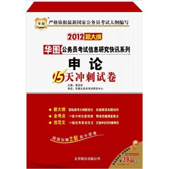 2012华图公务员考试信息研究快讯系列:申论 电子版