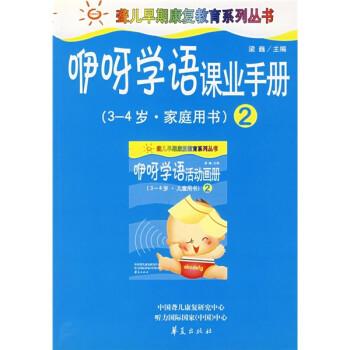 聋儿早期康复教育系列丛书:咿呀学语课业手册2 [3-4岁] PDF版