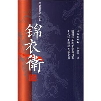 锦衣卫 电子书下载