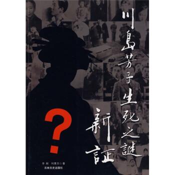 川岛芳子生死之谜新证 PDF电子版