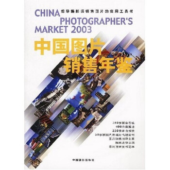 2003中国图片销售年鉴  [ChinaPhotographersMarket] 电子版