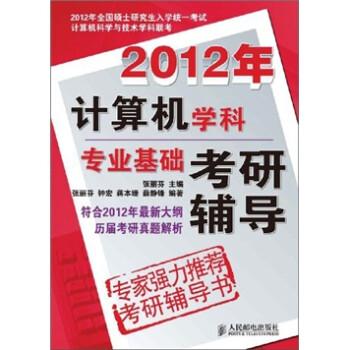2012年计算机学科专业基础考研辅导 PDF版下载